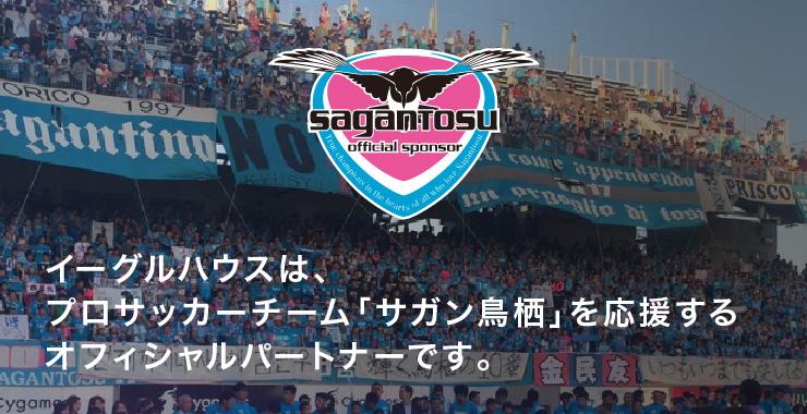 イーグルハウスは、プロサッカーチーム「サガン鳥栖」を応援するオフィシャルパートナーです。